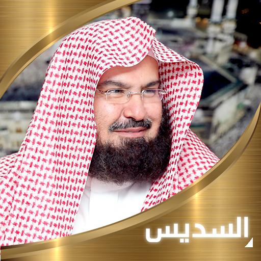 القران الكريم - عبد الرحمن السديس