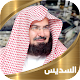 Download القران الكريم - عبد الرحمن السديس For PC Windows and Mac