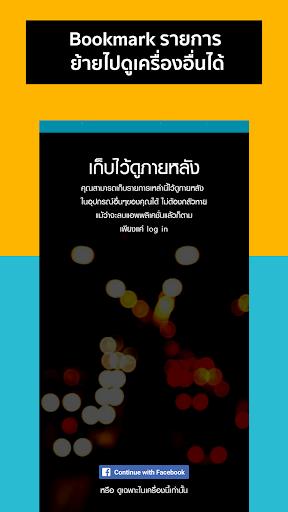 Thailand TV - ดูทีวีย้อนหลัง  screenshots 5
