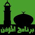 برنامج المؤذن icon