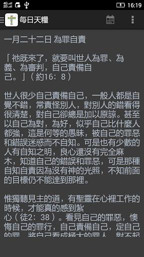 Screenshot for 每日靈修-每日與主同行 in Hong Kong Play Store