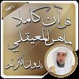 المعيقلي قرآن كاملا بدون نت apk
