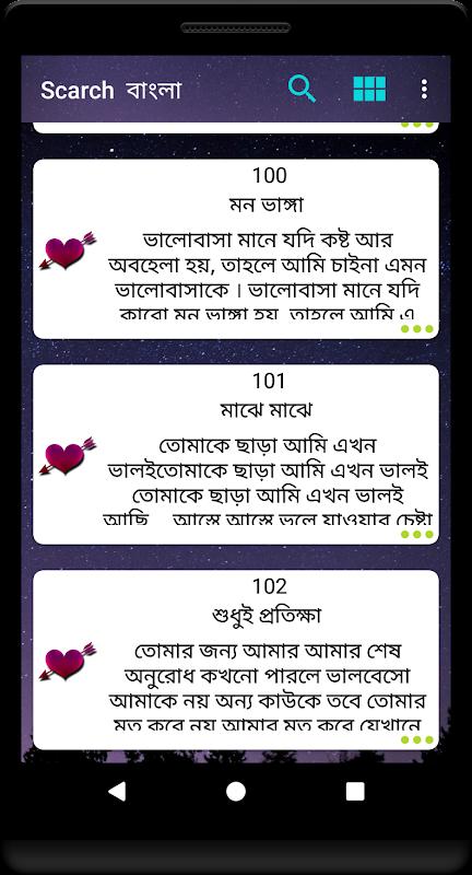 Sad sms bangla hartseer SMS APK nuutste weergawe aflaai