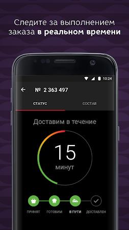 Якитория – доставка еды 4.2 screenshot 2092481