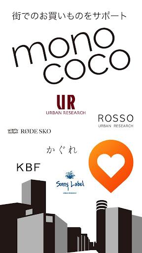 モノココ-ファッションや雑貨の取扱店がわかるmonococo