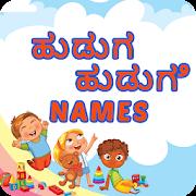 Kannada Baby Names