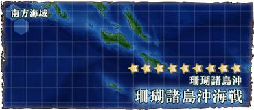 海域画像5-2