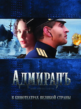Admiral_(film)_poster.jpg