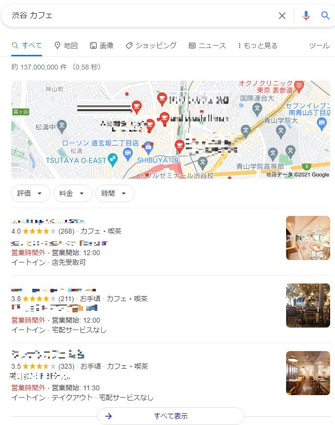 Googleマイビジネスとは - Google検索での表示