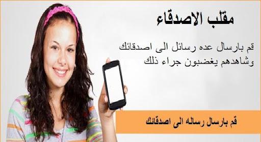 SMS Fun - مقلب الاصدقاء