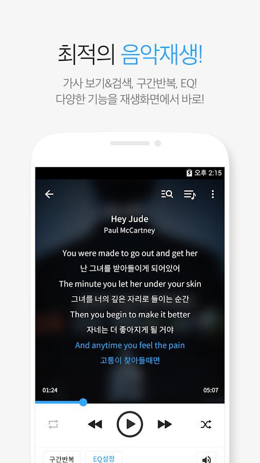 ALSong - Music Player & Lyrics