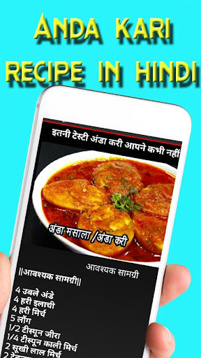 Indian Recipes screenshot 5