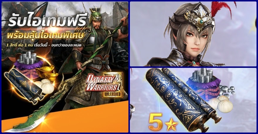 [Dynasty Warriors: Unleashed] จับมือ True Money Wallet แจกไอเทมฟรี!