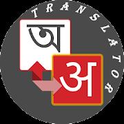 Hindi - Bengali Translator