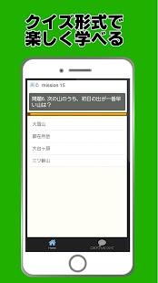 登山検定~登山天気×百名山×富士山×ソロキャン×キャンプ場×マップ~ - náhled