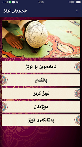 u0641u064au0631u0628u0648u0648u0646u0649 u0646u0648u064au0698 - Kurdish 2.0 screenshots 1