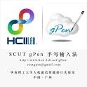 SCUT gPen 手写输入法 icon