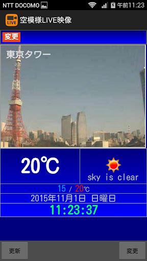 日本の空のライブカメラ