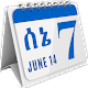 Ethiopian Calendar (ቀን መቁጠሪያ) apk