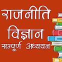 राजनीति विज्ञान Political Science in Hindi icon