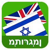 Hebrew English Translator