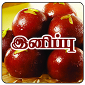 Tamil Samayal Sweets