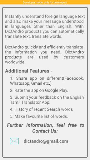 English Tamil Translator - August Statistics on Google Play Store