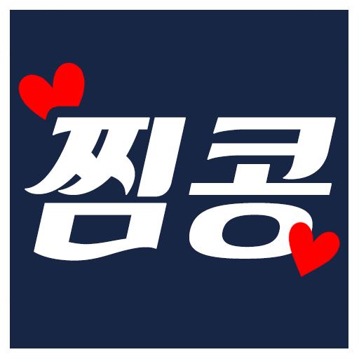 찜콩-애인,소개팅,챗,톡,영상,돌싱,만남,친구,채팅,앱