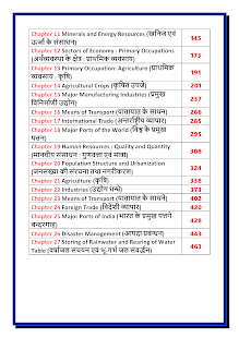 12th class geography solution in hindi upboard for PC-Windows 7,8,10 and Mac apk screenshot 3