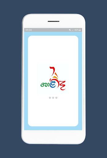 Hela Roo android2mod screenshots 1