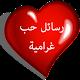 رسائل الحب الغرامية (app)