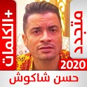 مهرجانات حسن شاكوش بدون نت icon