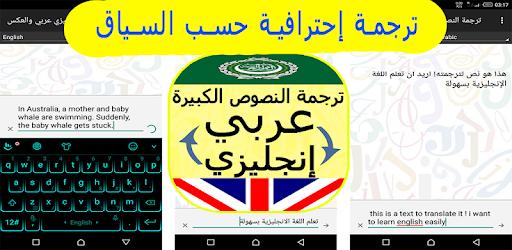 ترجمة النصوص باحترافية إنجليزي عربي والعكس Apps On Google Play