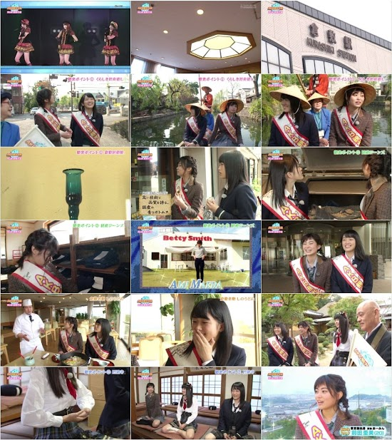 (TV-Variety)(720p) 前田亜美 梅田綾乃 人見古都音 – AKB観光大使 ep30 151119