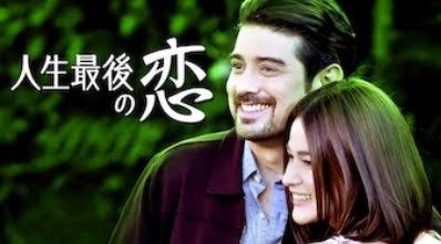 人生最後の恋-Get Freax | ゲット・フリークス - Netflix新着作品 ...
