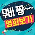 영화무료다운로드어플 - 무비짱 icon