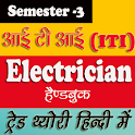 Electrician 3rd Semester Theory Handbook in Hindi icon