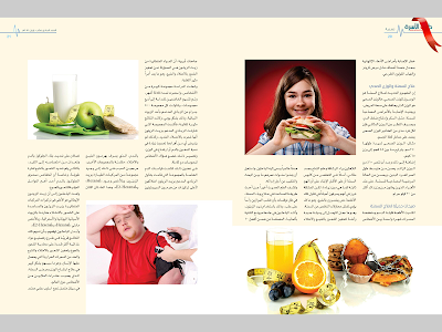 Alosrah Medical Magazine screenshot 6