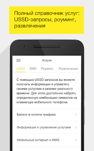 velcom рекомендует- screenshot thumbnail