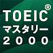 新TOEIC(R)テスト英単語・熟語マスタリー2000 - Androidアプリ