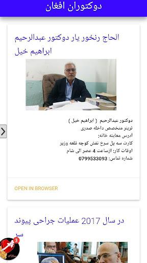 دوکتورن افغان