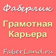 """МИР Фаберлик - """"Грамотная Карьера в Интернет"""""""