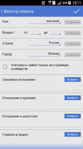 VK LikesMatch для планшетов на Android