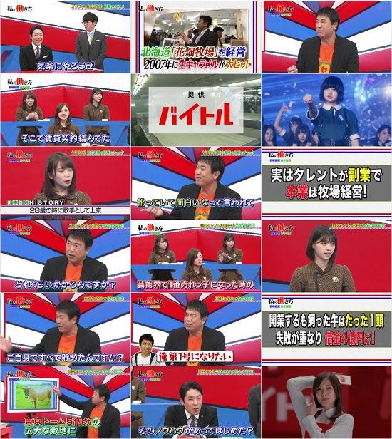 (TV-Variety)(720p+1080i) 私の働き方~乃木坂46のダブルワーク体験!~ ep02 180410