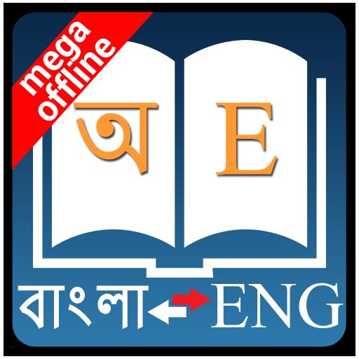 English Bangla Dictionary - Apps on Google Play