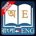English Bangla Dictionary download