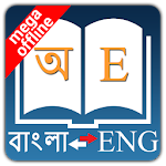 English Bangla Dictionary Icon