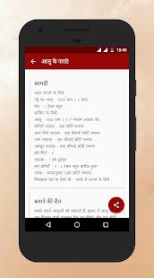 Paratha Recipes in Hindi screenshot