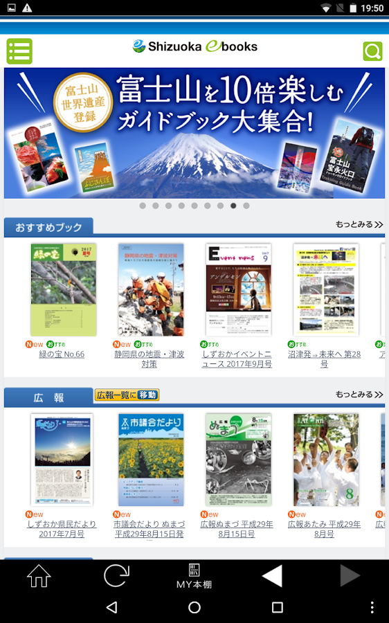 静岡ebooks- screenshot