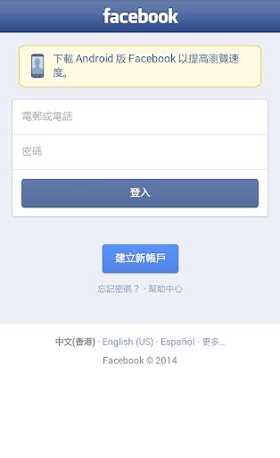 Fast Multi Login for Facebook